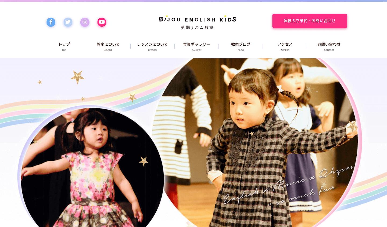 YUKiYURi WEBでの制作事例:BIJOU ENGLISH KIDS (リニューアル)のサムネイル画像